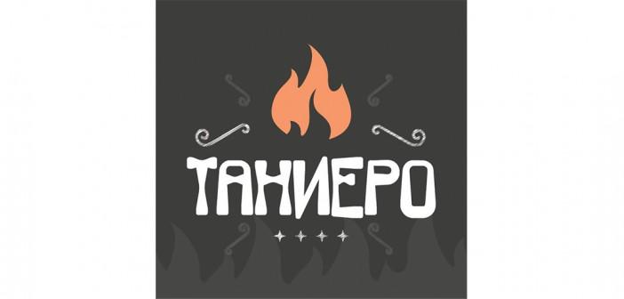 Taniero – Ljubav na ljuti zalogaj